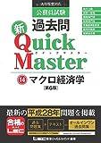 公務員試験 過去問 新クイックマスター マクロ経済学 第6版