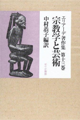 エリアーデ著作集 第13巻 宗教学と芸術