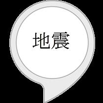 Japan Earthquake Cheker