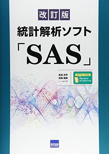 統計解析ソフト「SAS」