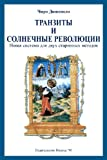 Transits and Solar Returns in Russian, Ciro Discepolo, 1494267187
