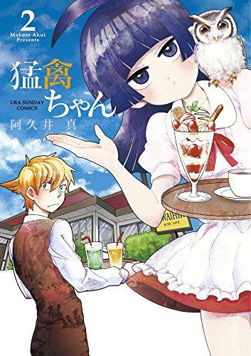 猛禽ちゃん 2 (裏少年サンデーコミックス)