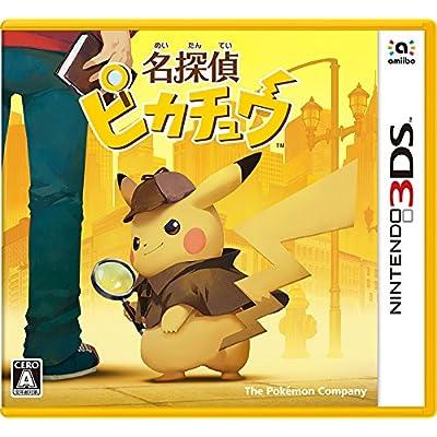 名探偵ピカチュウ 【パッケージ版 早期購入特典】名探偵ピカチュウラバーキーホルダー 付 - 3DS