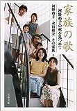 家族の歌 河野裕子の死を見つめて (文春文庫)