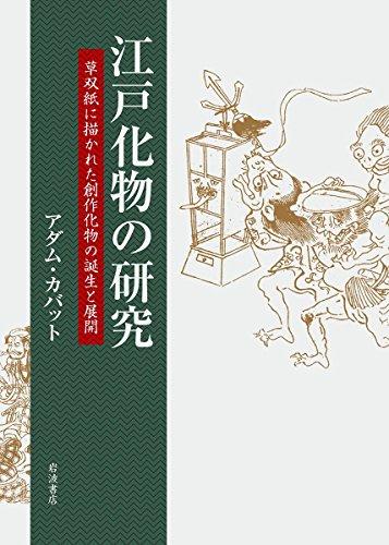 江戸化物の研究――草双紙に描かれた創作化物の誕生と展開