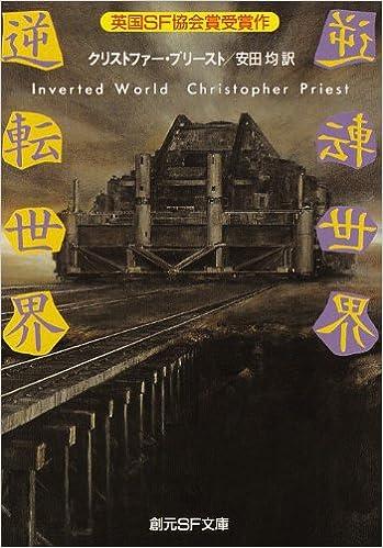 逆転世界 (創元SF文庫) | クリス...