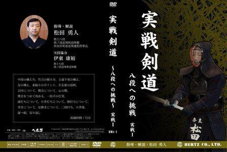 実戦剣道~八段への挑戦~1 【DVD剣道】 B01N2GGYYB