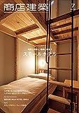 商店建築 2019年7月号 個性派スモールホテル/現代のサロン空間 [雑誌]