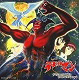 Song of Devilman by Mizuki, Ichiro (2006-03-06)