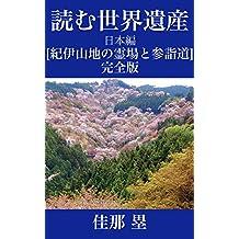 YOMUSEKAIISAN: Sacred Sites and Pilgrimage Routes in the Kii Mountain Range Full version NIHONNOSEKAIISAN (Japanese Edition)