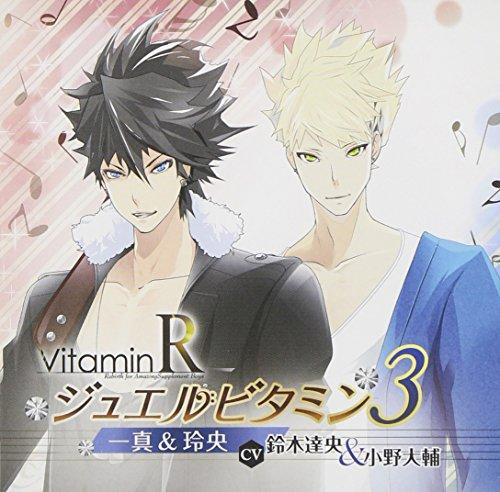 ドラマCD VitaminR ジュエルビタミン3 一真&玲央(CV:鈴木達央・小野大輔)