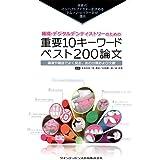 補綴・デジタルデンティストリーのための重要10キーワード ベスト200論文 (トムソン・ロイターシリーズ)