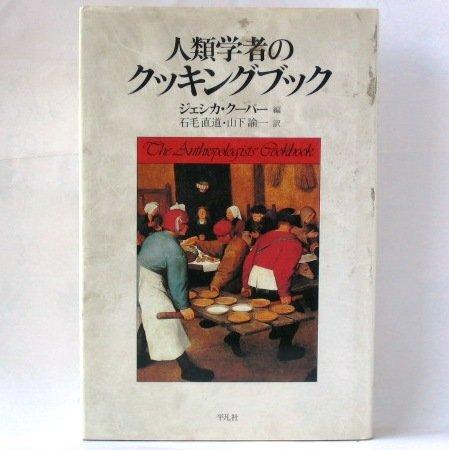 人類学者のクッキングブック (1983年)