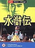 The Water Margin - Vol. 12 [1976] [DVD] by Atsuo Nakamura