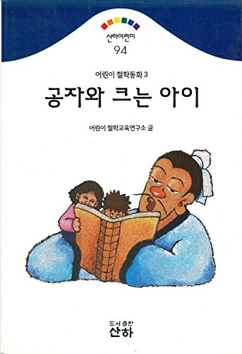 Kongja wa K'unun Ai (Sanha Orini, 94/Orini Ch'orhak Tonghwa, 3) (Korean Edition)