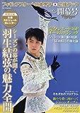 フィギュアスケート日本男子応援ブック シーズン開幕号