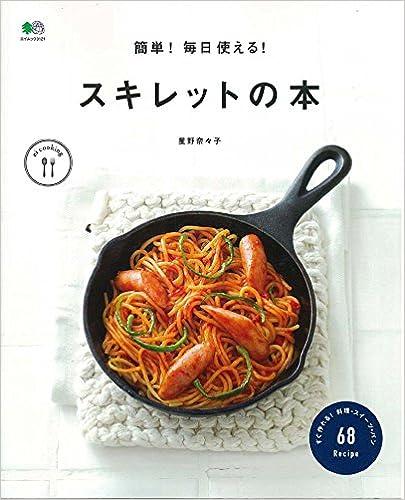 塩山舞の「ニトスキ」レシピBOOK みんな大好きニトリのスキレット