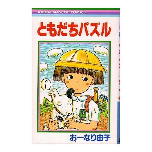ともだちパズル (りぼんマスコットコミックス)