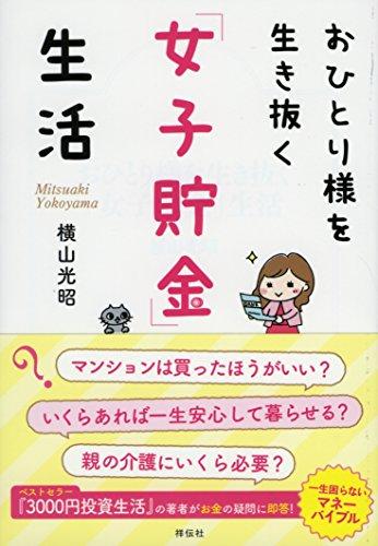 おひとり様を生き抜く「女子貯金」生活 (祥伝社黄金文庫)