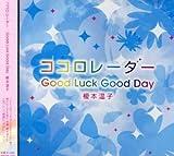 Kokoro Radar/Goodluck Goodday by Atsuko Enomoto