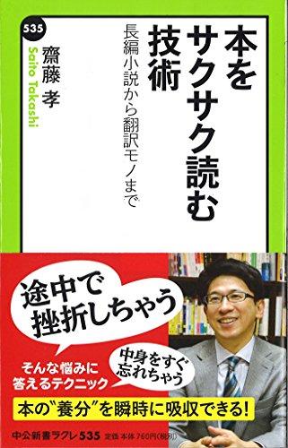 本をサクサク読む技術 - 長編小説から翻訳モノまで (中公新書ラクレ)
