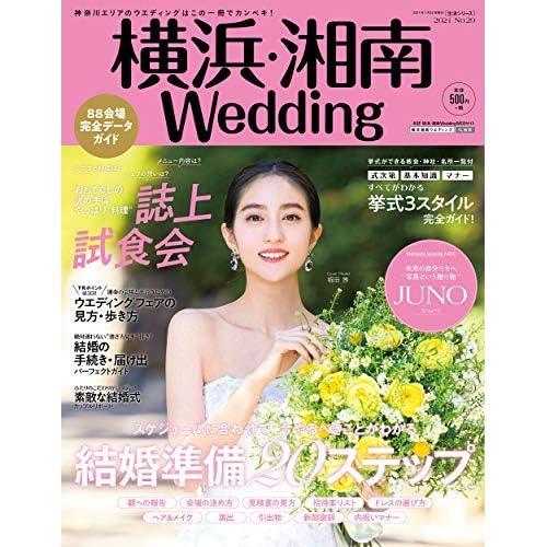 横浜・湘南 Wedding No.29 表紙画像