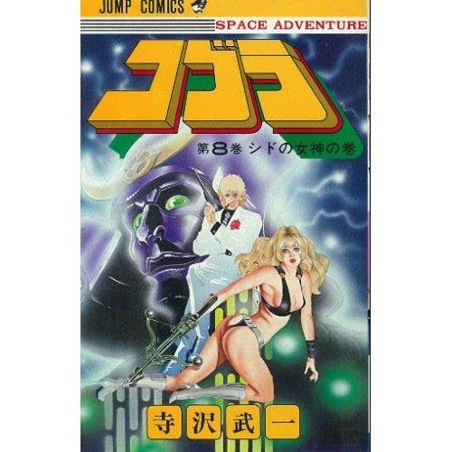 コブラ 8 (ジャンプコミックス)