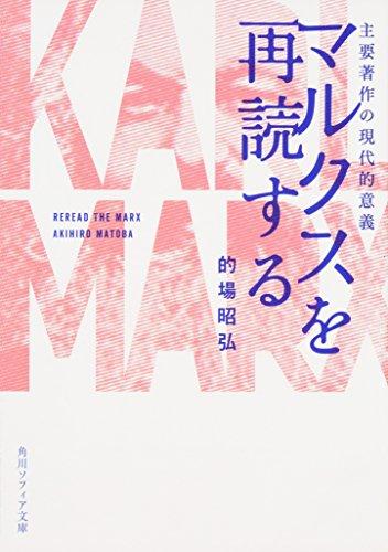 マルクスを再読する 主要著作の現代的意義 (角川ソフィア文庫)