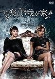 [DVD]楽しい我が家 DVD-BOX1