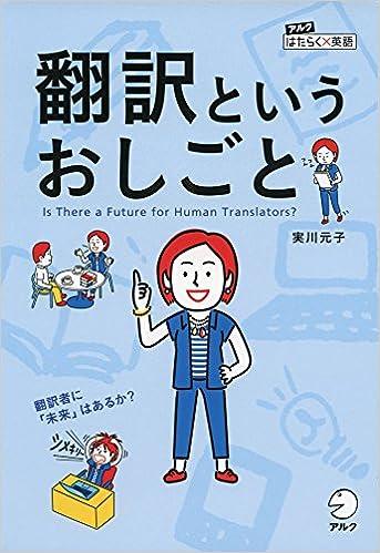 翻訳 未来