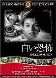 白い恐怖 [DVD] FRT-104