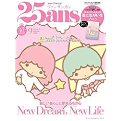 25ans 特別版 最新号 サムネイル