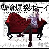 SEISOU SAKURETSU BOY(+DVD)