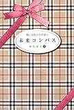 賢い女性たちが描く未来コンパス―日本の女性の愛と智慧が世界を救う