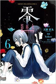 零 -影巫女- 第01-06巻