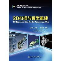 3D扫描与模型重建(张礼 )