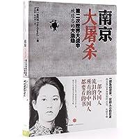 南京大屠殺:第二次世界大戰中被遺忘的大浩劫