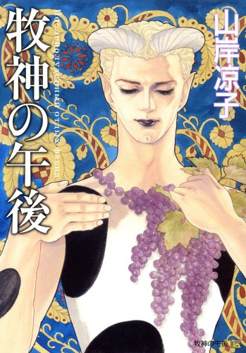 牧神の午後 (MFコミックス ダ・ヴィンチシリーズ)