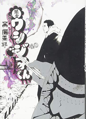 闇金ウシジマくん (40) (ビッグコミックス)