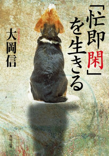 「忙即閑」を生きる (角川文庫)