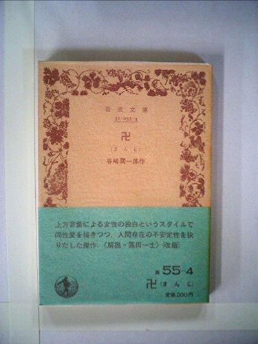 卍(まんじ) (1985年) (岩波文庫)