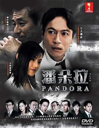 Pandora (Season 1) (Japanese Drama, English Sub, 3DVD Digipak Boxset)