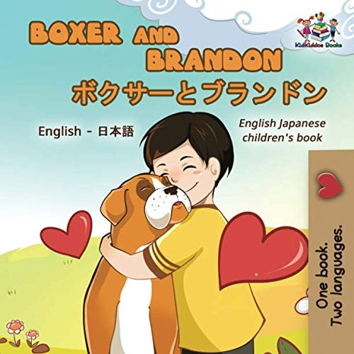 Boxer and Brandon (English Japanese children's book) (English Japanese Bilignual Collection)