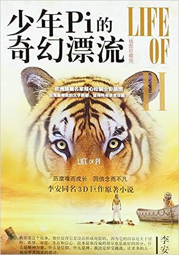 life of pi yann martel 9787544731706 amazon com books