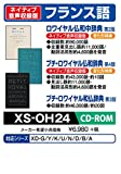 Casio electronic dictionary additional content CD-ROM version of Royal our Japanese in dictionary Petit Royal Buddha sum dictionary Petit Royal sum French dictionary XS-OH24