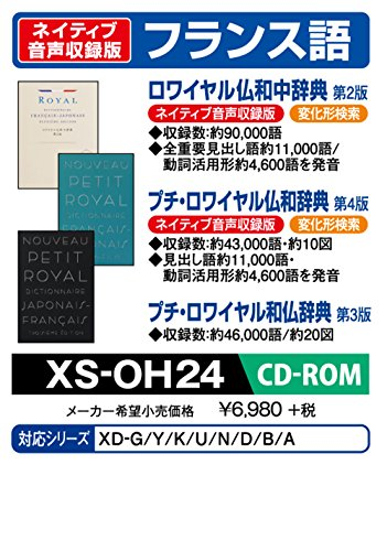 Casio electronic dictionary additional content CD-ROM version of Royal our Japanese in dictionary Petit Royal Buddha sum dictionary Petit Royal sum French dictionary XS-OH24 (Electronic Dictionary Casio)