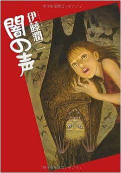 """闇の声 (眠れぬ夜の奇妙な話コミックス): Amazon.es: Junji ItoÌ"""": Libros"""