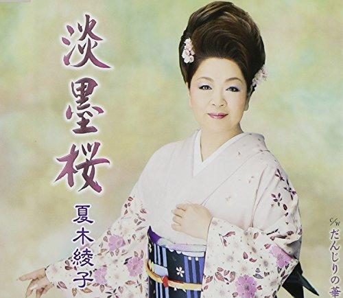 Ayako Natsuki - Usuzumizakura [Japan CD] KICM-30591