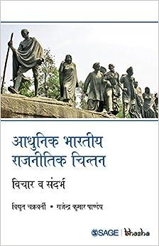 Adhunik Bhartiya Rajnetik Chintan: Vichar Ve Sandarbh