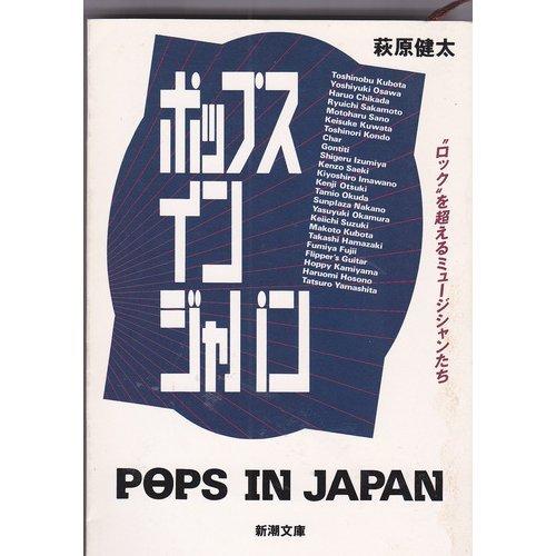 """ポップス イン ジャパン―""""ロック""""を超えるミュージシャンたち (新潮文庫)"""